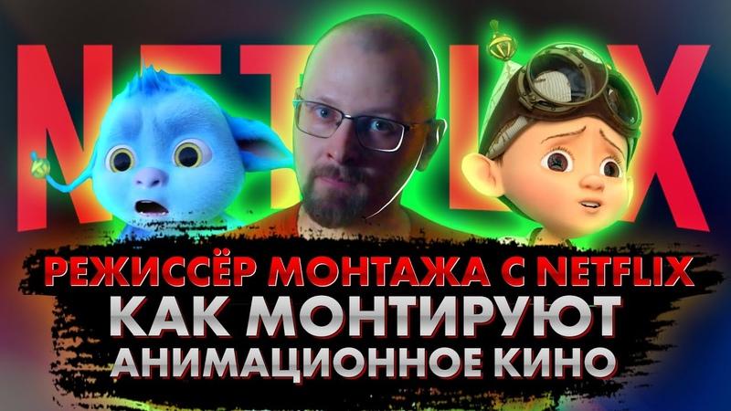 Режиссёр монтажа с NETFLIX Как монтируют анимационное кино
