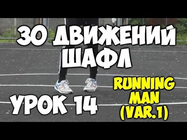 30 движений ШАФЛ танца Урок 14 Running man Variation 1 Шафл танец обучение для начинающих