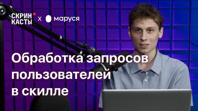 Обработка запросов пользователей в скилле Скринкасты Маруся 2