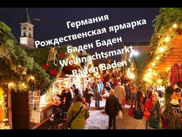 Баден Баден Рождественский базар Weihnachtsmarkt Baden Baden