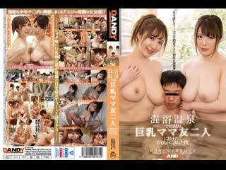 DANDY-719 I Was A Toy Sandwiched Between Two Mothers' Big Tits Mom Friends In A Mixed Bathing Hot Spring