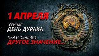 1 апреля  День дурака - СЕЙЧАС, а при И. Сталине этот день имел другое значение...