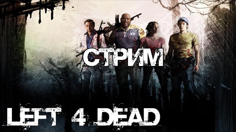 Left 4 Dead стрим играем в Left 4 Dead с другом смех страх слезы ЧЕЛЛЕНДЖ