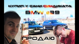 Купил BMW у Сани из Синдиката. Продажа BMW E39 [16+]