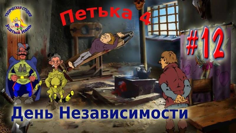 Петька и Василий Иванович 4 День Независимости прохождение эпизод 12 УсатыйНянь