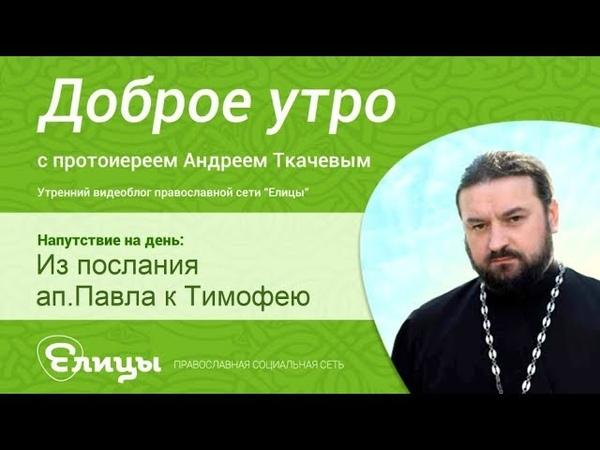 Из послания апостола Павла к Тимофею Протоиерей Андрей Ткачев