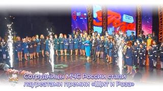 Сотрудницы МЧС России стали лауреатами премии «Щит и Роза»
