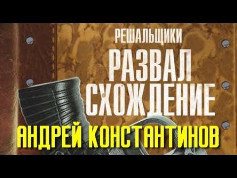 Андрей Константинов Решальщики 4 Развал схождение 1