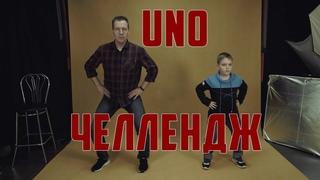 UNO-И мы с Андрюхой участвуем  в челлендже от Little Big в поддержку песни «Uno» #unovisionchallenge