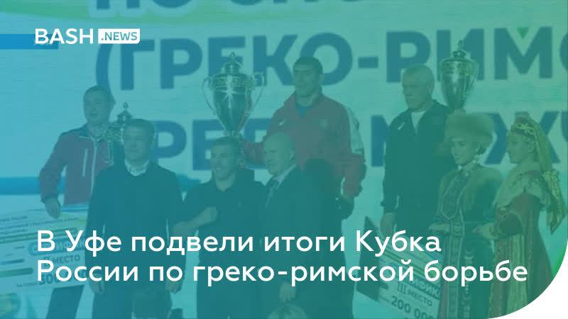 В Уфе подвели итоги Кубка России по греко римской борьбе