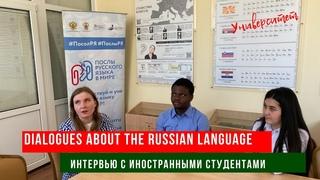 Иностранные студенты о трудностях русского языка