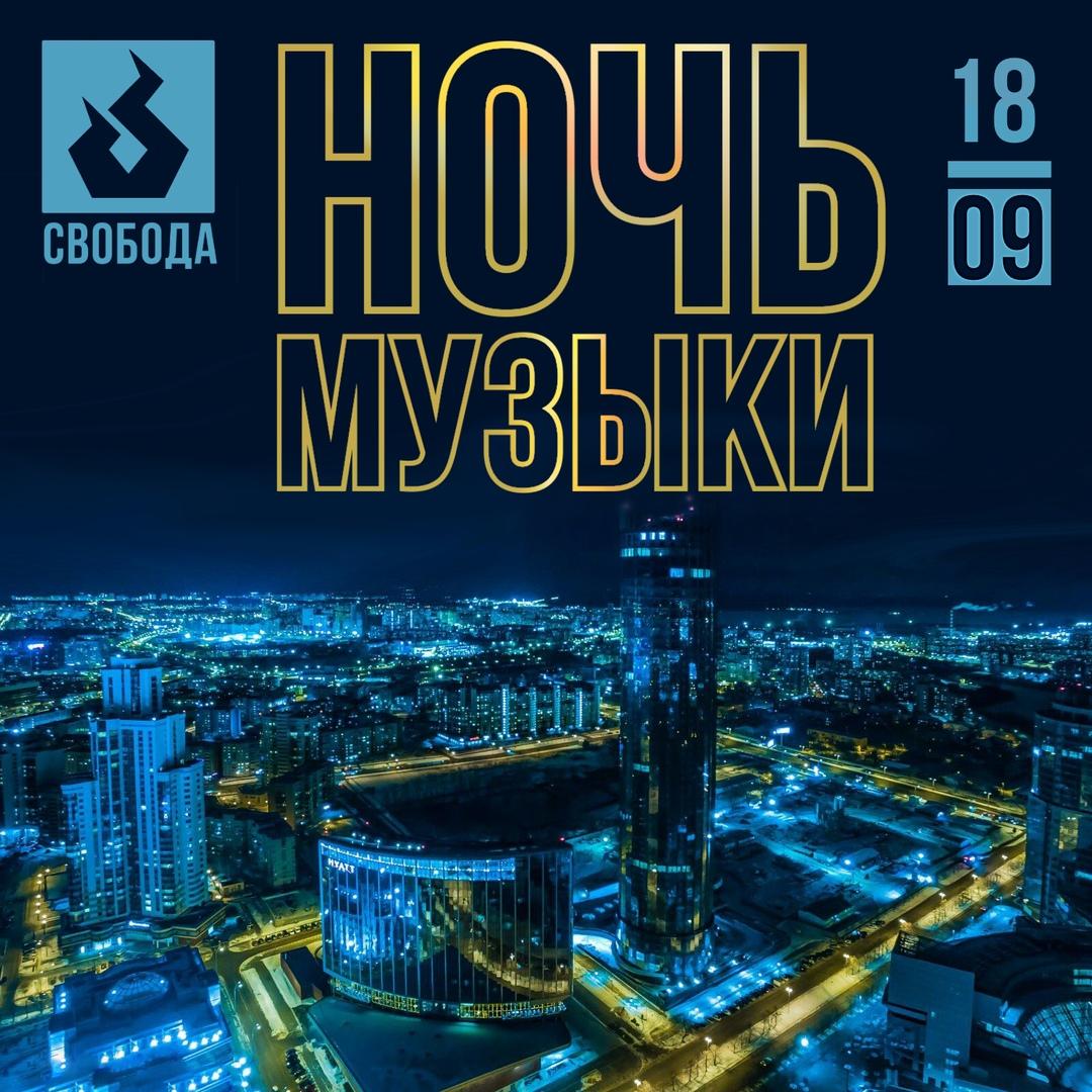 Афиша Екатеринбург НОЧЬ МУЗЫКИ В СВОБОДЕ // 18.09