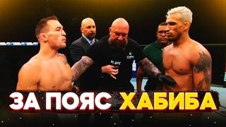 СРОЧНО! Майкл Чендлер vs Чарльз Оливейра БОЙ на UFC 262 / ТЕХНИЧЕСКИЙ РАЗБОР НА ПОЕДИНОК и прогноз !