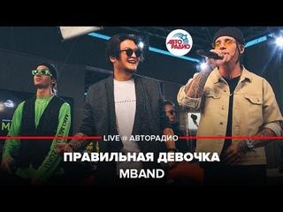 MBAND - Правильная Девочка (LIVE @ Авторадио)