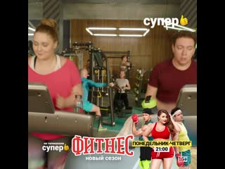 Фитнес: новые серии