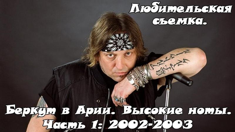 Артур БЕРКУТ в АРИИ Любительские съемки Часть 1 2002 2003 Высокие ноты редкие песни