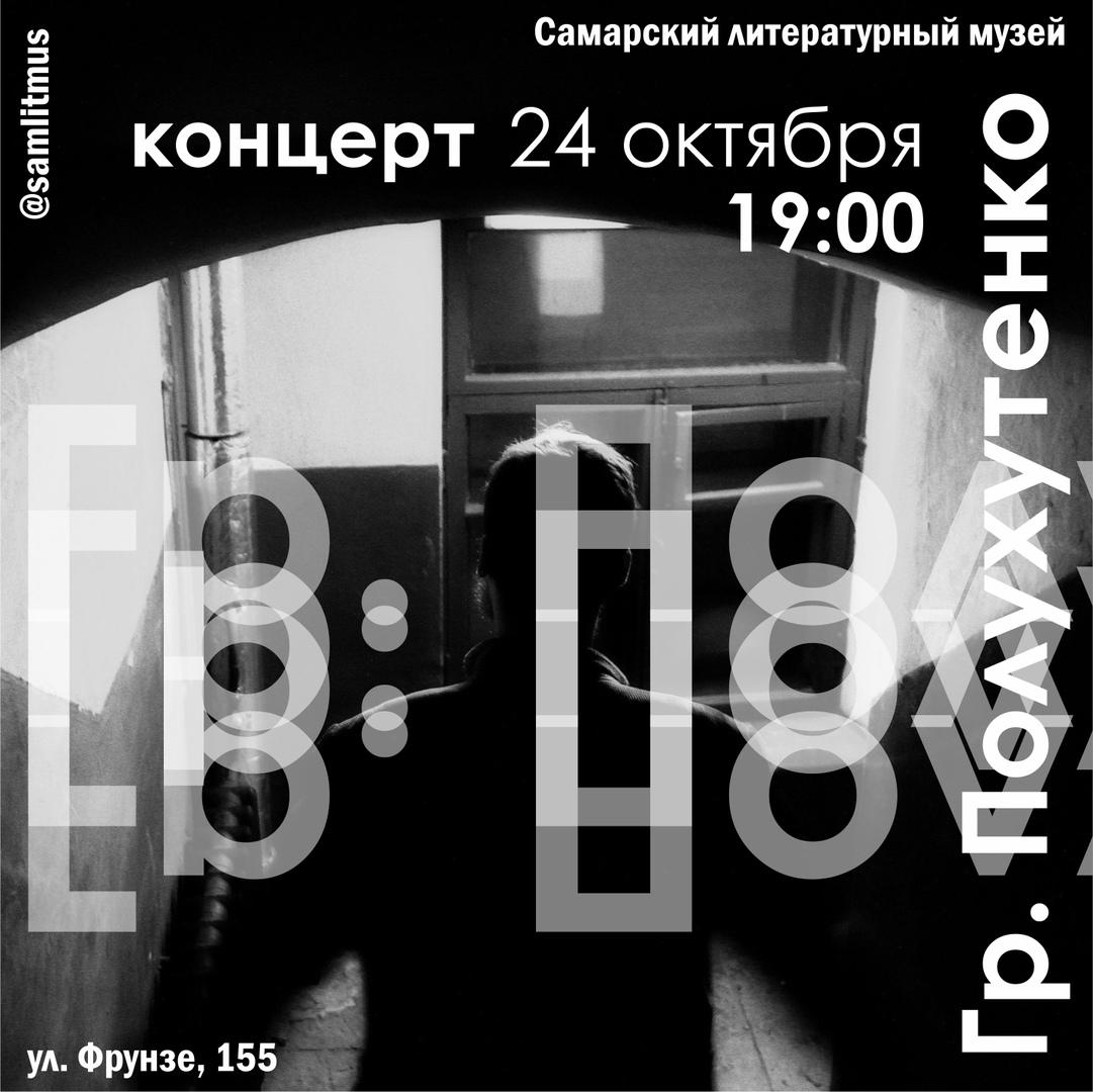 Афиша Самара Концерт Гр. Полухутенко (г. Санкт-Петербург)