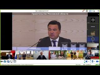 Андрей Воробьев провел видеосовещание с главами городских округов.