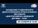 Заседание студенческого дискуссионного клуба в рамках фестиваля «Дни российско-немецкой дружбы – 2020»