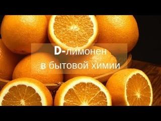 Обучающий вебинар [D-лимонен в бытовой химии]