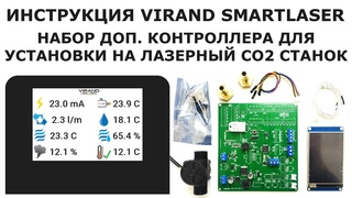 Инструкция по установке доп. контроллера virand smartLaser на лазерный co2 станок. Constructor набор