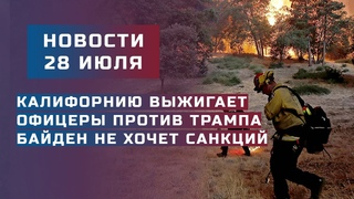 Нежелание Байдена // Вашингтон «оправдал» Россию // В США ужесточили правила ношения масок