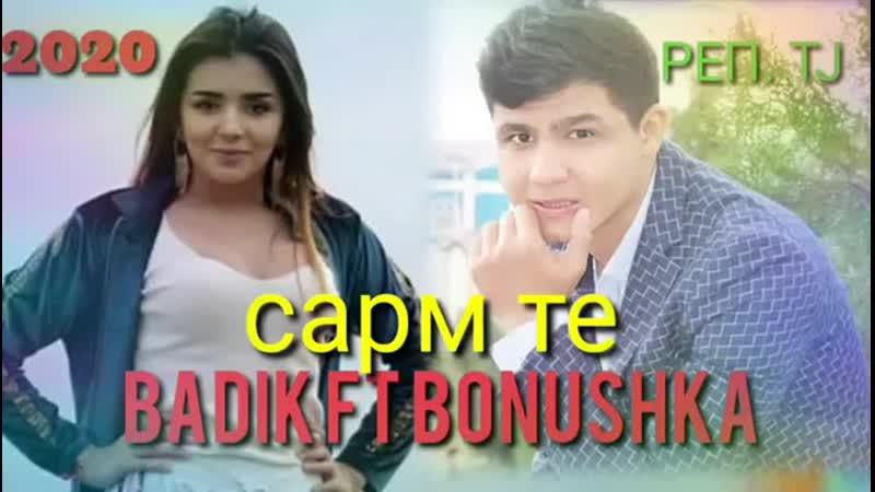 BADIK ❤FT BONUSHKA САРМ ТЕ 2020 дасгири кунед бар 360P mp4