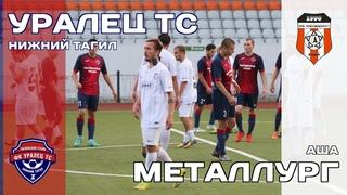 Уралец ТС (Нижний Тагил) - Металлург (Аша) (лучшие моменты)