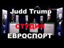 СНУКЕР НА РУССКОМ ! Judd Trump ИНТЕРВЬЮ СТУДИЯ ЕВРОСПОРТ