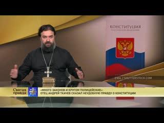 Много законов и кругом полицейские: Отец Андрей Ткачев сказал неудобную правду о Конституции