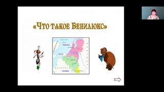 Окружающий мир 3 класс 35 36 недели  На севере Европы  Что такое Бенилюкс online video cutter com
