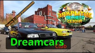Встреча клуба Dreamcars | Закрытие летнего сезона | Часть 1