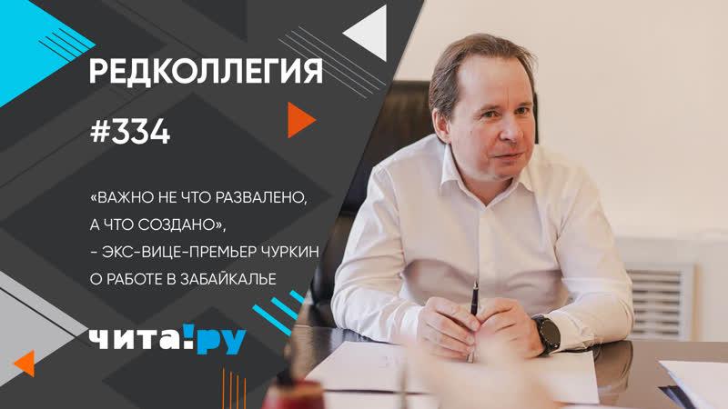 Важно не что развалено а что создано экс вице премьер Чуркин о работе в Забайкалье