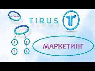 #Tirus ltd #тайрус маркетинг