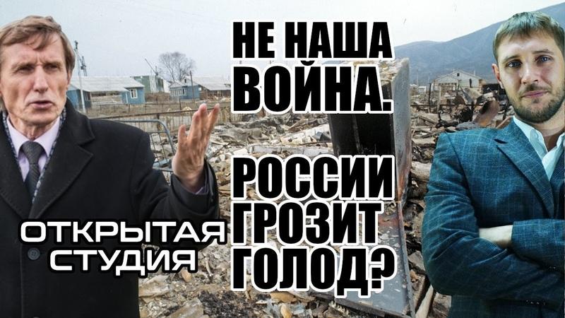 Прямой эфир Не наша война России грозит голод