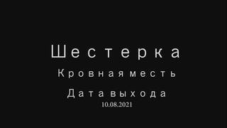 """Анонс короткометражного фильма GTA SA:MP """"Шестерка. Кровная месть"""""""