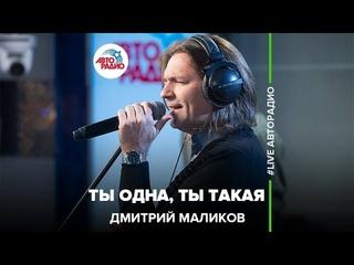 Дмитрий Маликов - Ты Одна, Ты Такая (LIVE @ Авторадио)
