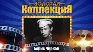 Борис Чирков - Золотая коллекция. Лучшие песни. Крутится, вертится шар голубой