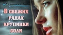 В свежих ранах крупинки соли Вера Полозкова Канал Стихи о Любви