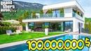 ПОДАРИЛ ДЕВУШКЕ ДОМ ПРЕЗИДЕНТ КЛАССА ЗА 100.000.000$ ГТА 5 МОДЫ! ОБЗОР МОДА В GTA 5! ВИДЕО ИГРЫ MODS