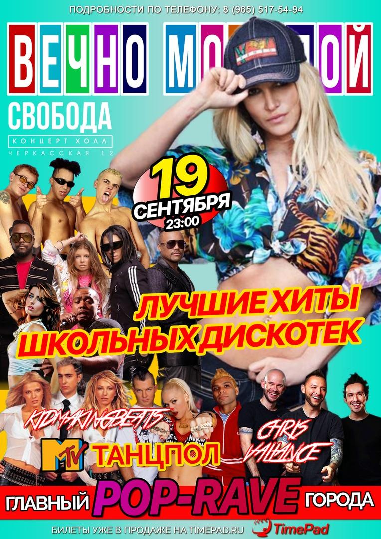Афиша ВЕЧНО МОЛОДОЙ / 19.09 / ЕКБ / СВОБОДА