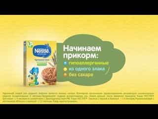 NESTLE_BABY_FOOD_6s_prikorm_YT_YA_VK