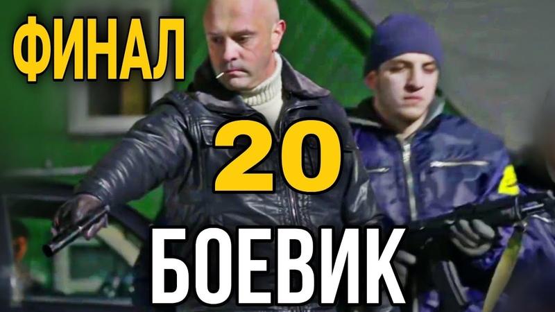 ОЧЕНЬ КРУТОЙ БОЕВИК ПРО МЕНТА Кулинар 2 РУССКИЕ БОЕВИКИ КРИМИНАЛЬНОЕ русское КИНО 20 СЕРИЯ Экшн