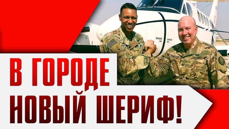 Сирия Где солдаты США спрятались от русских Ливия Шугалей стал депутатом Новости сегодня