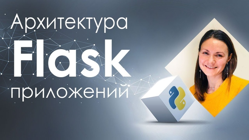 Архитектура Flask приложений