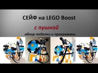 Классный Сейф на LEGO Boost: закрыт, вооружен, защищен!