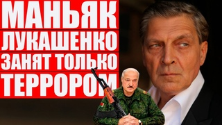 Невзоров жестко про репрессии Лукашенко