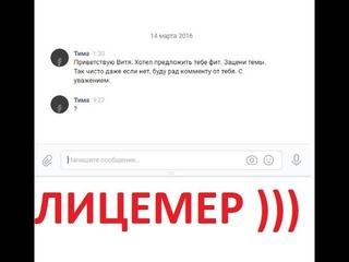 Витя CLassic  -  Lean je   Держись )))  ответ на грубость