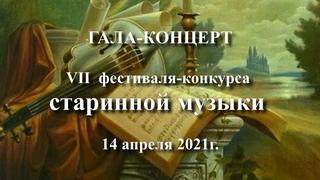 Гала-концерт VII фестиваля-конкурса старинной музыки