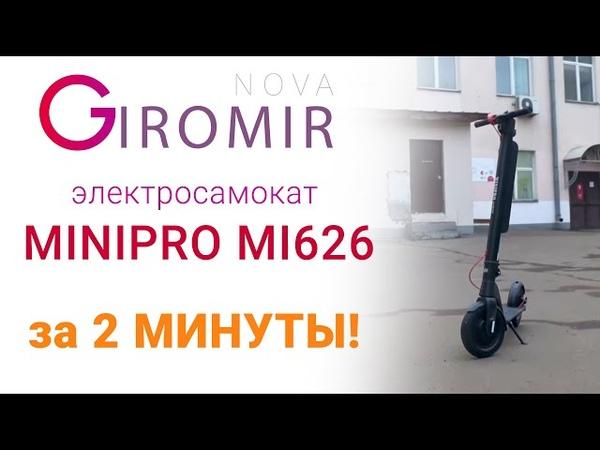 Краткий обзор электросамоката Minipro mi626